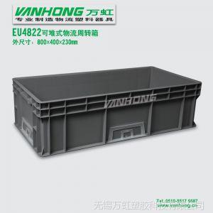 供应EU4822欧标周转箱 EU物流包装 塑料物流箱 800x400x230mm