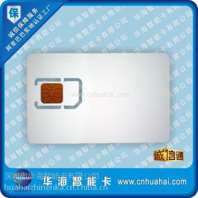 供应深圳手机测试卡,国外运营商所需电话卡,3G手机测试卡测试空卡