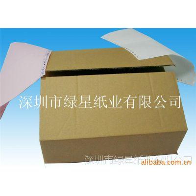 供应各规格电脑打印纸 电脑打印纸厂家 广东电脑打印纸