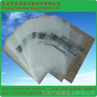 【原厂供应】PE塑料袋 东莞PE塑胶袋厂 PE塑料薄膜包装袋厂家
