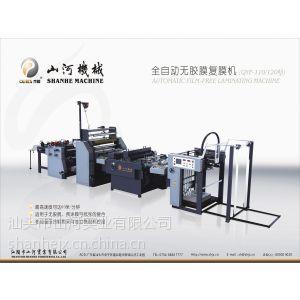 供应全自动无胶膜复膜机/覆膜机