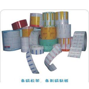 供应郑州塑料不干胶,郑州标签厂家在哪,郑州防伪标签制作厂家