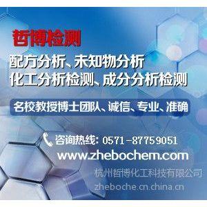 供应配方分析水分保持剂--浙大旗下化工检测---杭州哲博权威机构