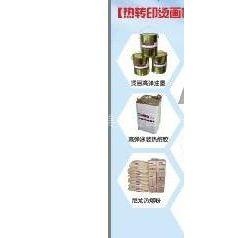 供应PET转印膜离型剂、丝印离型剂、热转印批发、烫画材料