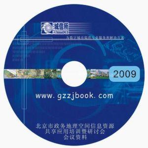 供应番禺VCD、CDR、CD-ROM、