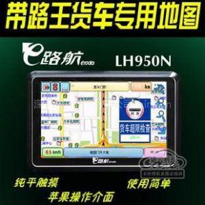 供应E路航LH950N 诺云GPS导航仪4.8寸+FM发射+带路王货车专用地图