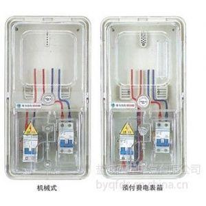供应单相两位机械式\\预付费电表箱(上下结构)