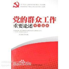 供应《党的群众工作重要论述学习读本》