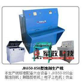 供应标牌制作设备,电刻镀标牌机,标牌蚀刻机