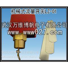 厂家直销,微动流量开关,消防用挡片式流量开关,产品优良,LZ-01