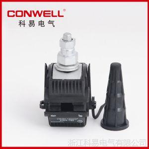 厂家直销供应JJC-6同款绝缘穿刺线夹 低压电缆穿刺线夹批发
