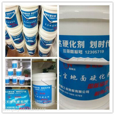 供应湖北襄阳市混凝土密封固化剂--比环氧地坪更经济的硬化材料