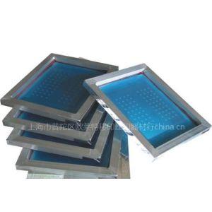 供应上海移印钢板-移印丝印耗材