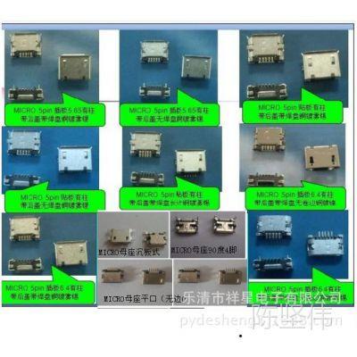 大量供应MICRO5P母座/MICRO USB母座/迈克系列产品齐全
