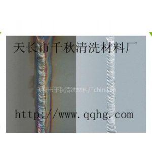不锈钢特殊酸洗剂 型号MQ-500 不锈钢特殊酸洗剂
