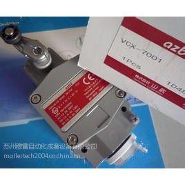供应山武防爆开关 VCX5001-R 山武一级代理