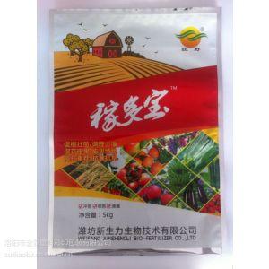 供应宝丰县有机生物肥料专用塑料包装袋加工厂
