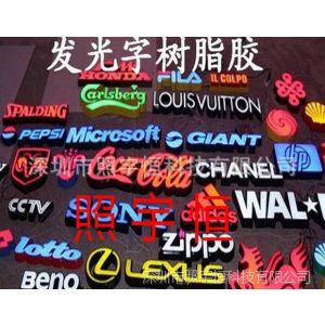 供应厂家生产LED发光字树脂胶、发光字AB胶、耐黄变环氧胶 透明胶
