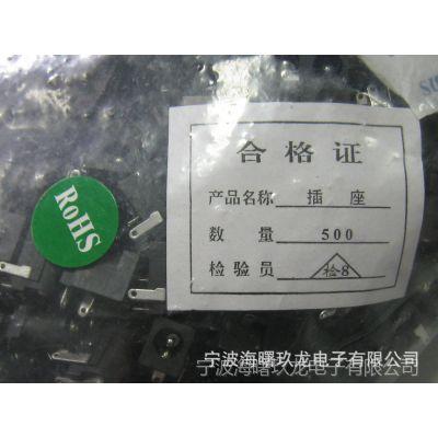 供应DC系列插座DC005;DC033 ;DC016;DC002