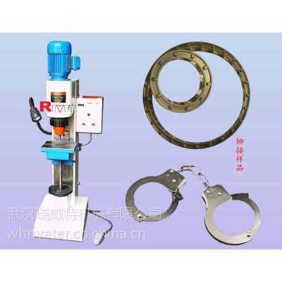 手铐、钥匙扣铆接机-瑞威特工具铆接机