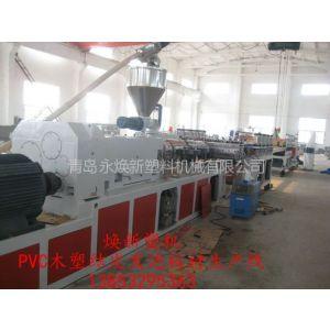 供应PVC木塑发泡板材机械设备青岛永焕新