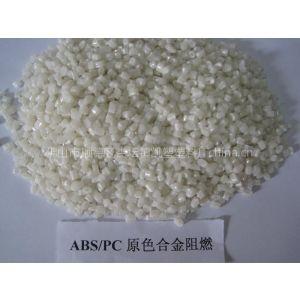 供应ABS/PC原色合金阻燃