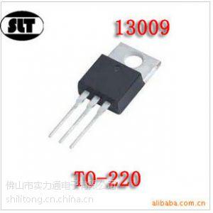 供应节能灯、镇流器专用三极管13009(4.10芯片,TO-220)