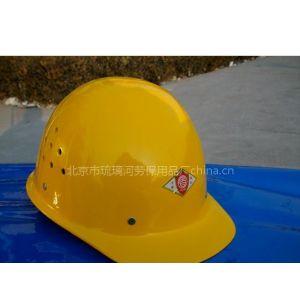 供应无筋小沿玻璃钢安全帽