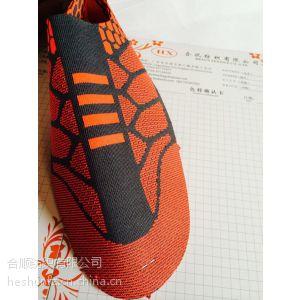 供应3D横织鞋面