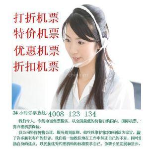 供应大连春秋航空电话是多少∨广州春秋航空电话是多少∨