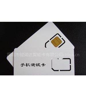 供应手机测试卡/手机试机卡