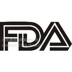 供应FDA检测|FDA标准|FDA认证|FDA办理|FDA测试标准|FDA认证周期|FDA操作流程|