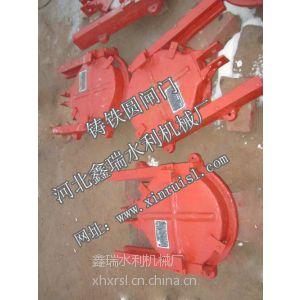 供应铸铁圆闸门、铸铁圆闸门厂家、铸铁圆闸门图片、铸铁镶铜圆闸门鑫瑞水利生产