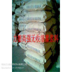 供应新乡设备基础灌浆料 水泥路路面修补砂浆 瓷砖胶