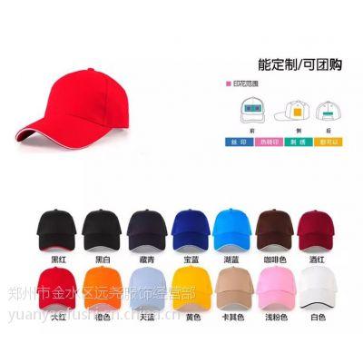 广告帽厂家郑州广告帽郑州棒球帽郑州志愿者帽