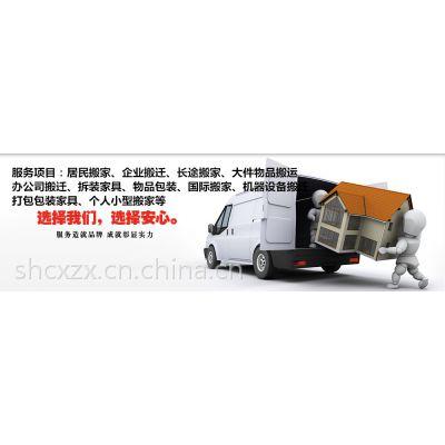 上海搬家公司电话/上海搬家公司价格/上海搬场公司/上海搬家价格