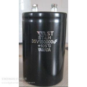 供应螺栓电容35v47000uf  ---- 引领东莞电容风潮