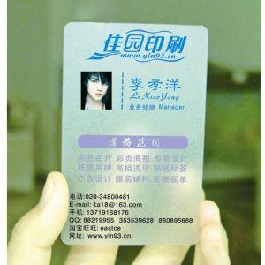 透明磨砂名片印刷 PVC名片 彩色名片 广州名片印刷 免费设计