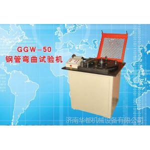 供应GGW-50钢管弯曲试验机 金属管弯曲试验机