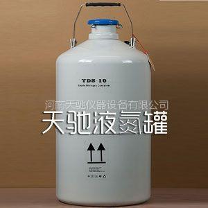 供应yds-50b-125 液氮罐