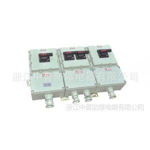供应BXX 防爆动力配电箱 (动力检修箱)|防爆控制箱