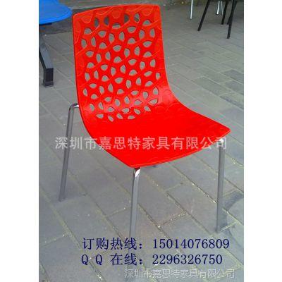 特价促销一张起订 深圳嘉思特家具 abs镂空塑料椅子