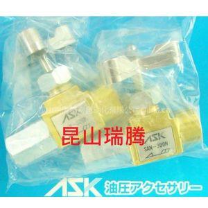 供应日本ASK仪表阀SAN-300N