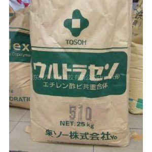 供应热熔料EVA 日本东曹 EVA 710 EVA特性VA含量28%,MI:18