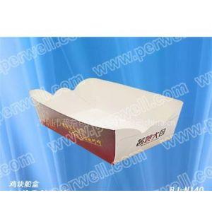 供应供应鸡块盒,鸡翅盒,鸡块船盒,纸餐盒