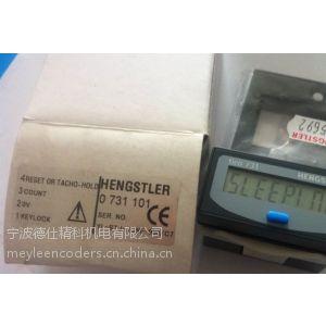供应原装hengstler工业计时器0891211计数器