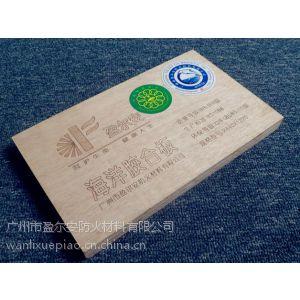 """供应广州市盈尔安防火材料有限公司 中国名优产品 """"盈尔安""""(通用型)海洋胶合板"""