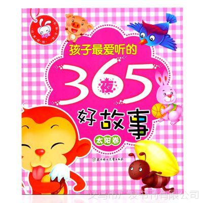 365夜睡前故事 经典故事 儿童故事精选 少儿图书 童书批发