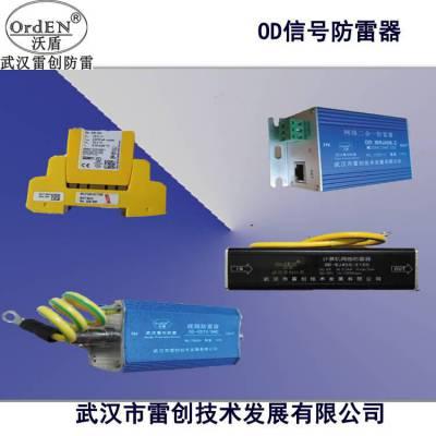 供应工业控制模拟量防雷保护4-20m流量计防雷保护,仪器仪表浪涌信号保护器