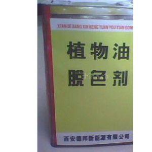 供应 植物油脱色剂